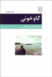 گاوخونی نویسنده جعفر مدرس صادقی